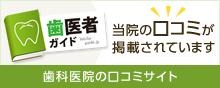 鈴木歯科医院の口コミ・評判