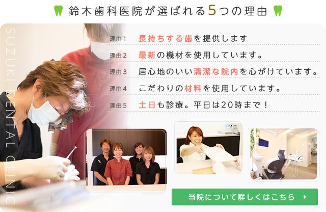 鈴木歯科医院が選ばれる5つの理由